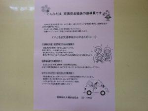 交通安全教室広告4